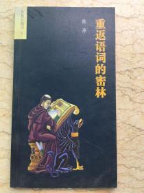 重返语词的密林(万象主题书1)一版一印 仅印4000册 sbg3上2