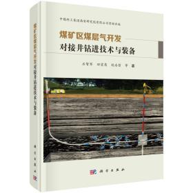 煤矿区煤层气开发对接井钻进技术与装备