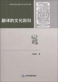 翻译的文化回归 专著 杨蔚君著 fan yi de wen hua hui gui