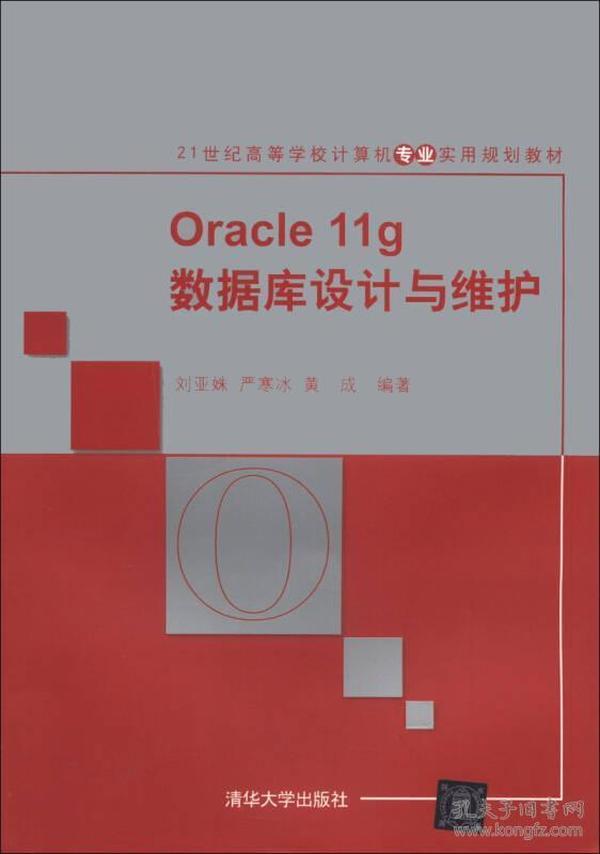 Oracle 11g数据库设计与维护/21世纪高等学校计算机专业实用规划教材