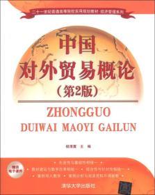 中国对外贸易概论(第二版)