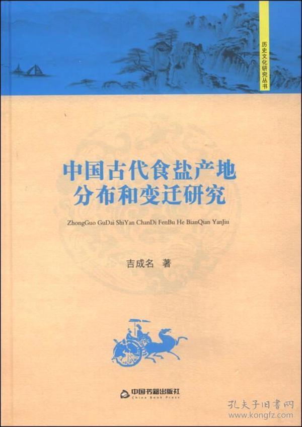 中国古代食盐产地分布和变迁研究