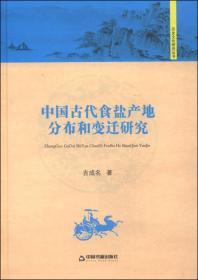 中国古代食盐产地分布和变迁研究【塑封】