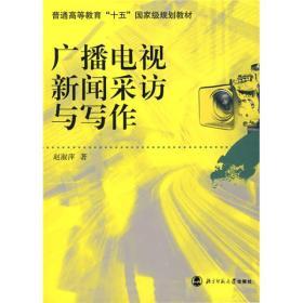 广播电视新闻采访与写作 赵淑萍 9787303082711 北京师范大学出版社