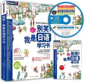 别笑!我是日语学习书