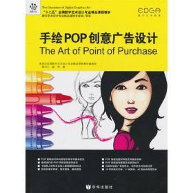 手绘POP创意广告设计