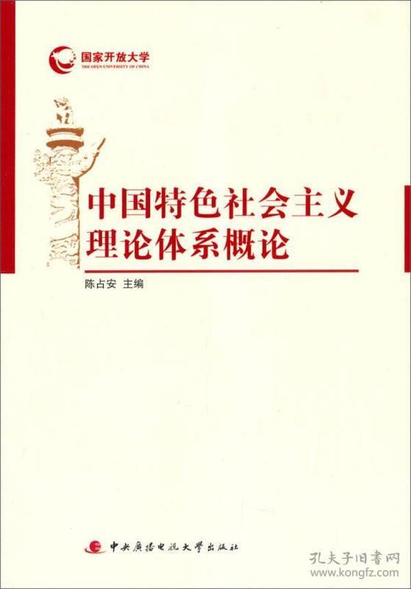 正版】中国特色社会主义理论体系概论