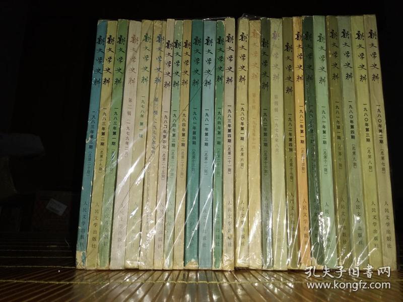 """低价出售老杂志《新文学史料》25册(含1978年创刊号)!大本厚册!很沉重!难得的研究""""新文学""""史料。。,。。"""