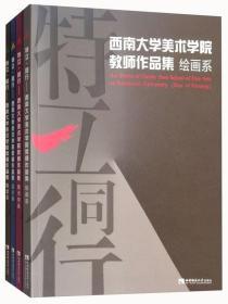 特立·同行:西南大学美术学院教师作品集(套装共4册,绘画系、美术学系、设计系、雕塑系)
