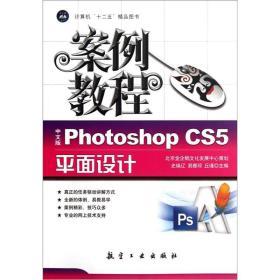 案例教程中文版Photoshopcs5平面设计