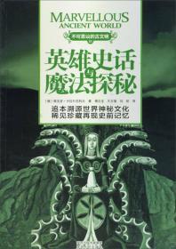 不可思议的古文明:英雄史话与魔法探秘