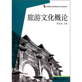 【二手包邮】旅游文化概论 周永振 武汉大学出版社
