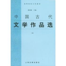 中国古代文学作品选 1 高等院校文科教材