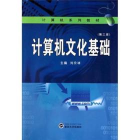 计算机文化基础(第3版)