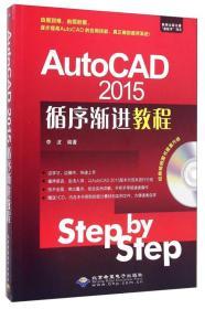 AutoCAD 2015循序渐进教程