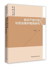 知识产权行政与司法保护绩效研究
