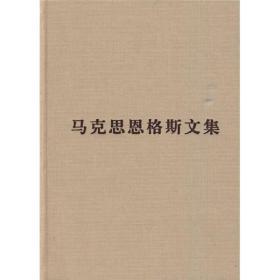 9787010084534-hs-马克思恩格斯文集--第八卷(16开精装本)