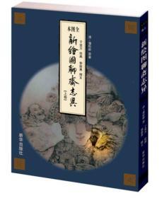 正版包邮微残-本图全新绘图聊斋志异(上卷)CS9787516607008