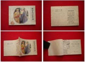 《陈御史巧勘金钗钿》福建1984.6一版一印17万册,8221号,连环画