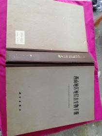 西南地区地层古生物手册(插页166,1974年一版一印,仅印4640册)