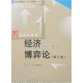 经济博弈论 谢识予 第三版 9787309030556 复旦大学出版社