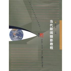 当代新闻摄影教程 李培林编 复旦大学出版社9787309056075