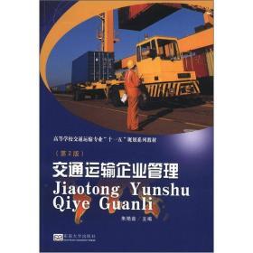 """高等学校交通运输专业""""十一五""""规划系列教材:交通运输企业管理(第2版)"""