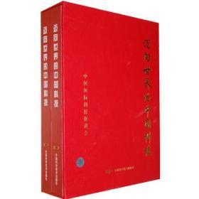 协同创新驱动产业发展(上下册) 中国科学技术出 9787504656636