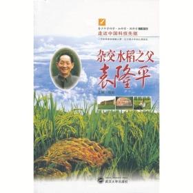 杂交水稻之父袁隆平 项星 武汉大学出版社 9787307106994