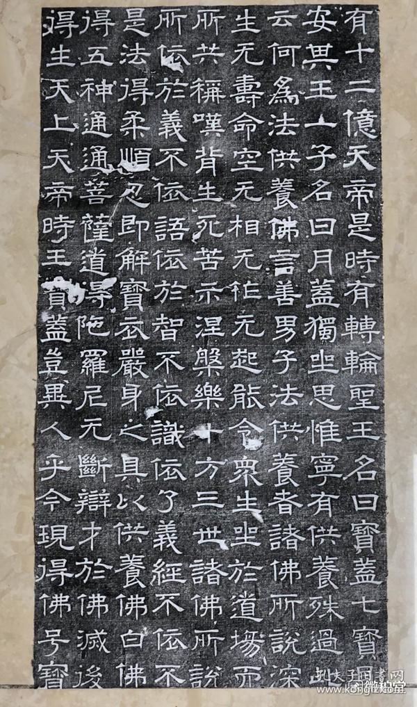 北响堂山石窟刻经名品之维摩诘经局部精拓.