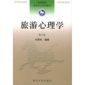 旅游心理学 修订版 甘朝有 9787310008278 南开大学出版社