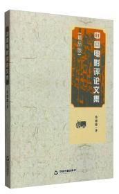 中国电影评论文集(精品版)