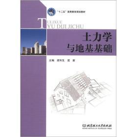"""""""十二五""""高等教育规划教材:土力学与地基基础"""