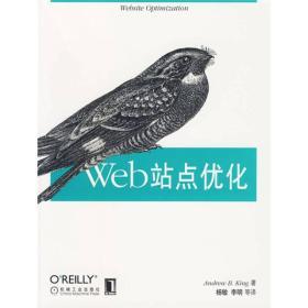 OReilly:Web站点优化