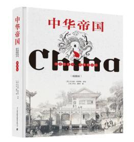 中华帝国——古老的风光、建筑和社会(插图版)