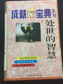 成就人生宝典丛书【精装】 处世的智慧