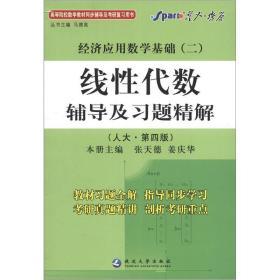 星火燎原·经济应用数学基础(2):线性代数辅导及习题精解(人大第4版)