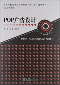 """高等学校艺术设计类专业""""十二五""""规划教材:POP广告设计"""