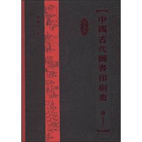 中国古代图书印刷史:彩图本