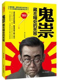 国内第一部详述日本军国主义发展历史的系列丛书·鬼祟:藏在暗处的死敌