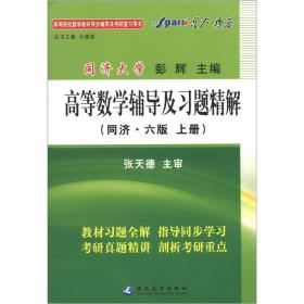 高等数学辅导及习题精解上册同济 第6版第六版  马德高 延边大学出版社 9787563445042