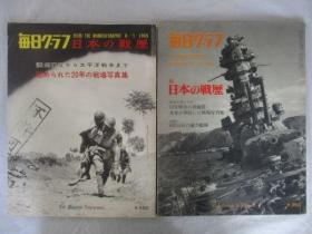 绝版杂志  日本的战历 正续2册全 满洲事变,太平洋战争,写真集 接近8开  品好包邮