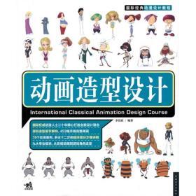 国际经典动漫设计教程:动画造型设计