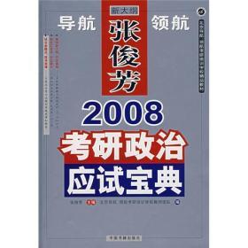 张俊芳2010考研政治应试宝典 张俊芳 中国书籍出版 9787506816038
