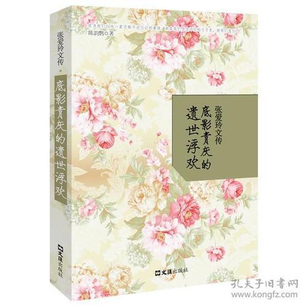 张爱玲文传:底影青灰的遗浮欢(张爱玲,一个关于时代、关于女人、关于文学的永久的梦)
