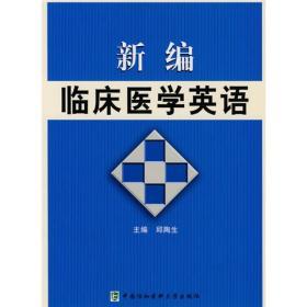 新编临床医学英语