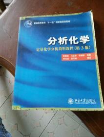 分析化学:定量化学分析简明教程(第3版)