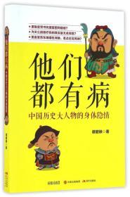 他们都有病:中国历史大人物的身体隐情_9787514353525