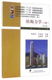 结构力学(下册 第4版)/普通高等学校土木工程专业新编系列教材
