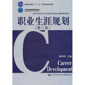 职业生涯规划(第2版)